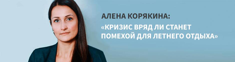 Алена Корякина