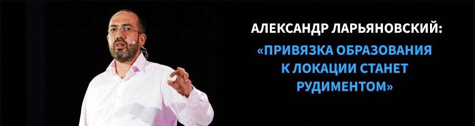 Александр Ларьяновский