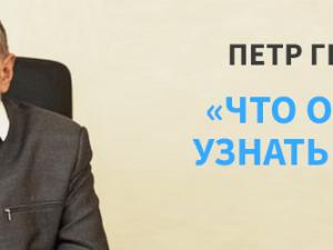 Петр Герасименко
