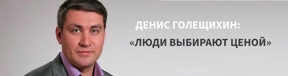 Денис Голещихин