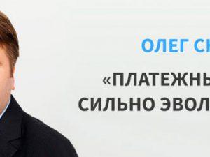 Олег Скородумов