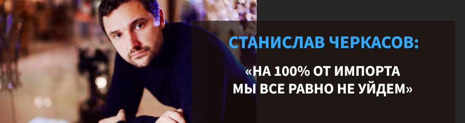 Станислав Черкасов