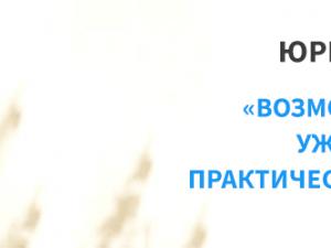Юрий Божор