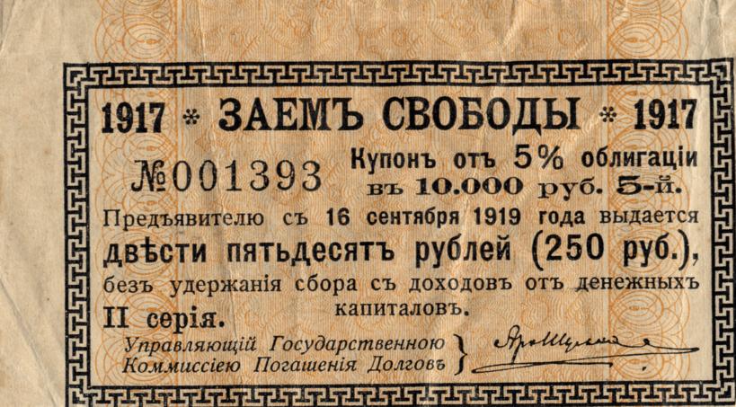 Одолжить Минфину: как купить гособлигации