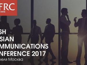 12 апреля, Fresh Russian Communications Conference 2017, Москва