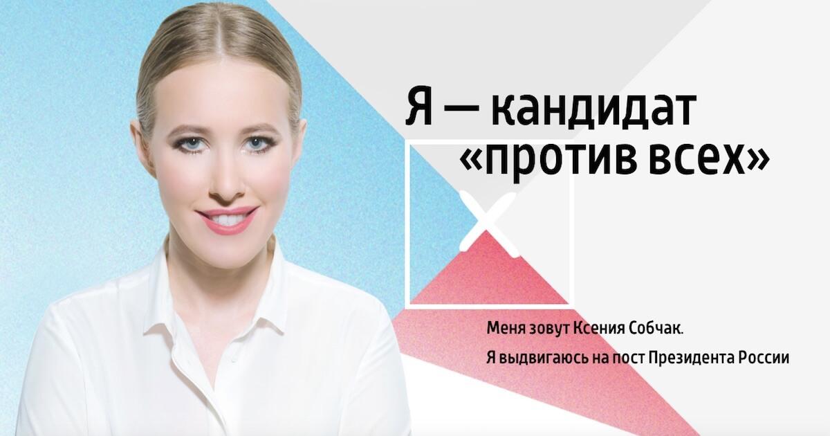 Сколько Собчак потратит на избирательную кампанию?