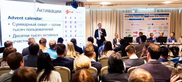 20-21 апреля, XII ежегодный конгресс Online Retail Russia 2017, Москва