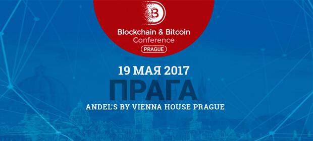 19 мая: Blockchain & Bitcoin Conference Prague, Прага