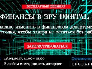 18 апреля: вебинар «Финансы в эру Digital»