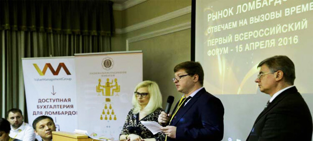 1-2 декабря: Форум «Рынок ломбардов 2016», Москва