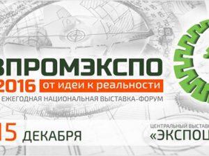 14-15 декабря, IV  выставка-форум «ВУЗПРОМЭКСПО-2016», Москва