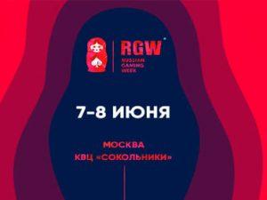7-8 июня: выставка-форум  Russian Gaming Week 2017