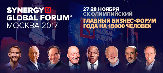27-28 ноября, Synergy Global Forum, Москва