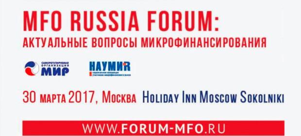 30 марта: MFO RUSSIA FORUM: актуальные вопросы микрофинансирования, Москва