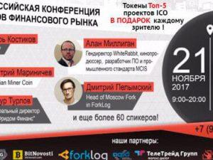 21 ноября: XVII международная конференция ИФРУ «Новые финансы», Москва