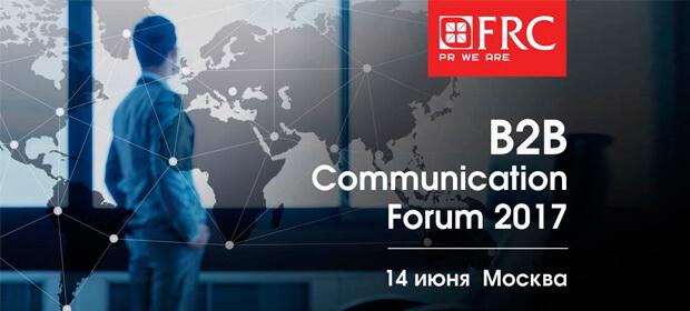 14 июня: B2B Communication Forum 2017, Москва