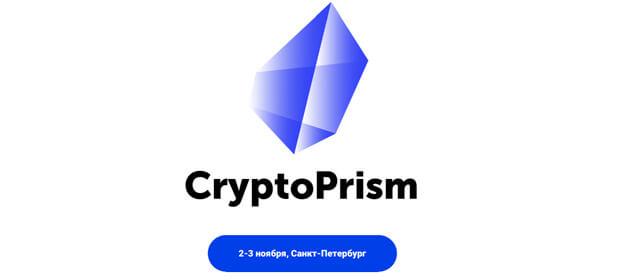 2-3 ноября, конференция CryptoPrism, Санкт-Петербург