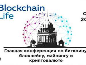 26 сентября: Blockchain Life 2017, Санкт-Петербург