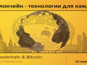 10 ноября: Blockchain & Bitcoin Conference Russia, Москва