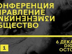 6 декабря, конференция « Управление изменениями. Общество», Москва