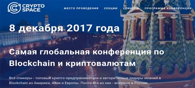 8 декабря: конферения Cryptospace Moscow, Москва