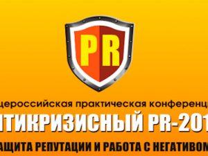 13-14 июля: конференция «Антикризисный PR-2017», Москва
