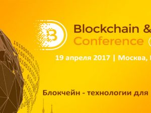 19 апреля: Blockchain & Bitcoin Conference Russia, Москва