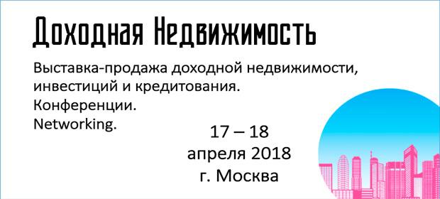 17-18 апреля 2018: выставка «Доходная Недвижимость», Москва