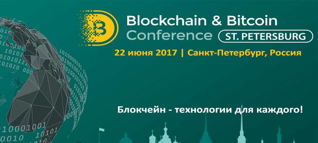 22 июня: Blockchain & Bitcoin Conference, Санкт-Петербург