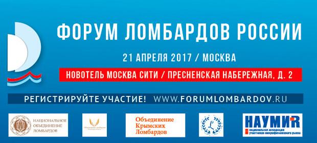 21 апреля: Форум ломбардов России, Москва