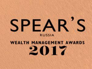 18 декабря: премия SPEAR'S Russia Wealth Management Awards, Москва
