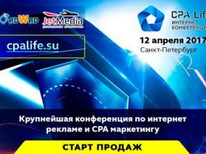 16 апреля: CPA Life 2017, Санкт-Петербург