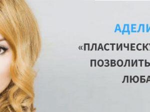 Аделина Алтыева