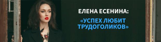 Елена Есенина