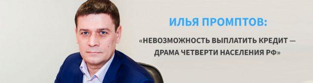Илья Промптов