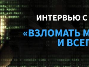 Интервью с хакером