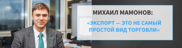 Михаил Мамонов