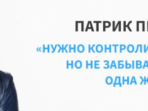 Патрик Пюидеба