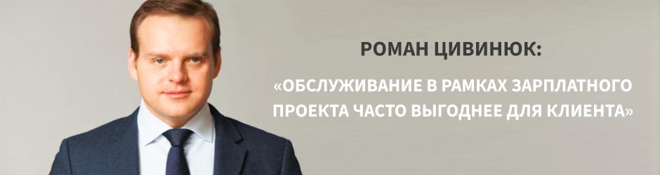 Роман Цивинюк