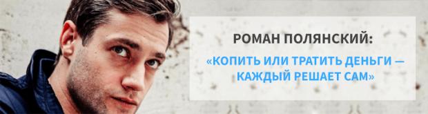 Роман Полянский