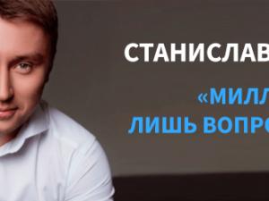 Станислав Ермилов