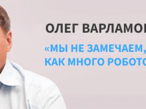 Олег Варламов