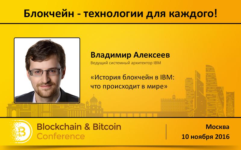 bitcoin_800x500_ibm-rus