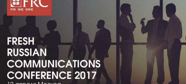 12 апреля, Fresh Russian Communications Conference 2017, Москва
