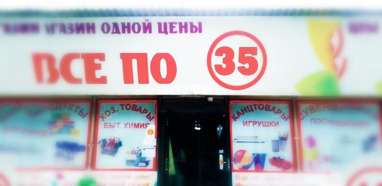 Все по 35: стоит ли покупать в магазинах с фиксированной ценой