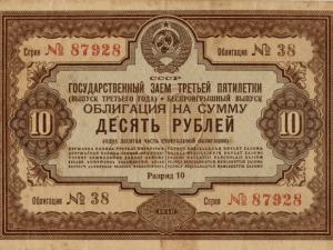 Кому пригодятся народные облигации?