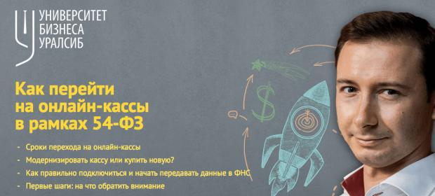 13 июня, онлайн-семинар «Как перейти на онлайн-кассы в рамках 54-ФЗ»
