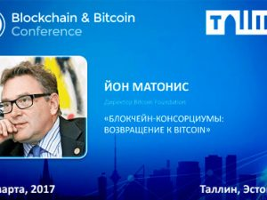 9 марта: Blockchain & Bitcoin Conference Tallinn, Таллин
