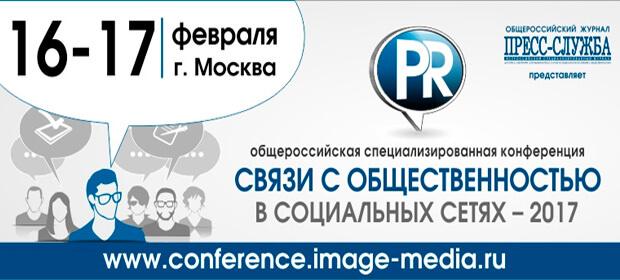 16-17 февраля: Связи с общественностью в социальных сетях, Москва