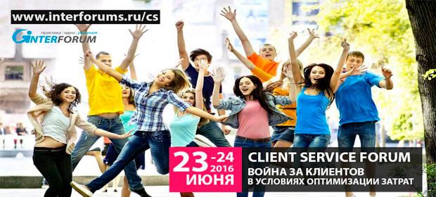 23-24 июня: Client Service Forum 2016, Москва